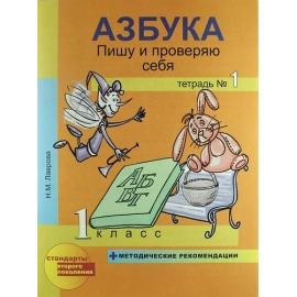 Азбука. Пишу и проверяю себя Тетрадь №1.+ Метод.ФГОС